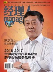 经理人2017.01期