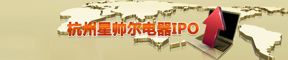 杭州星帅尔电器IPO