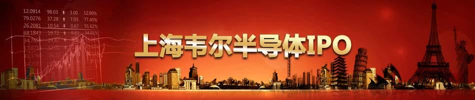 上海韦尔半导体IPO