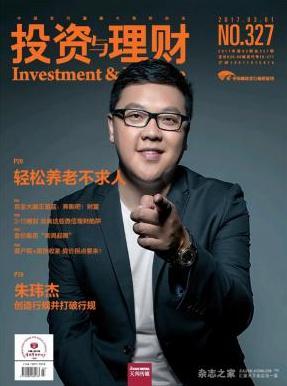 投资与理财2017.03期