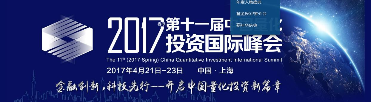 第十一届中国量化投资国际峰会