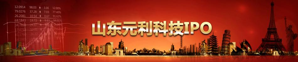 山东元利科技IPO