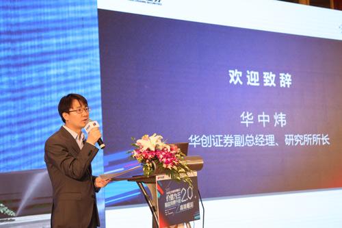 欢迎致辞:华创证券副总经理、研究所所长 华中炜