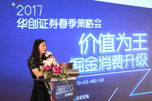 主题演讲:华创证券宏观研究主管 牛播坤