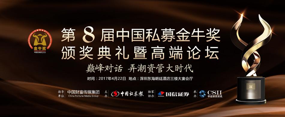 第8届中国私募金牛奖颁奖典礼暨高端论坛