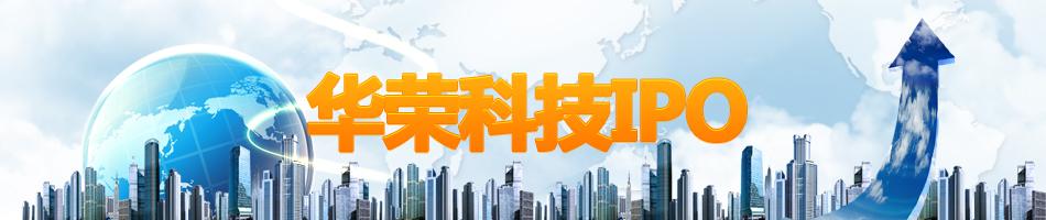 华荣科技IPO