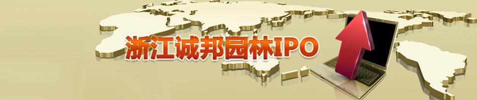 浙江诚邦园林IPO