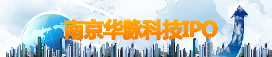 南京华脉科技IPO
