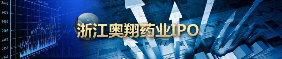 浙江奥翔药业IPO