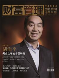 财富管理2017年03月刊