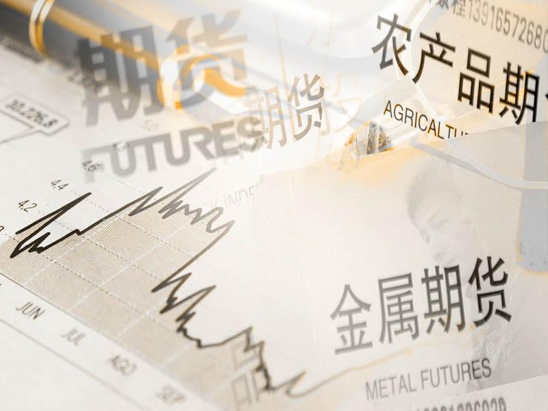 上海期货交易所:争取年内推出原油期货
