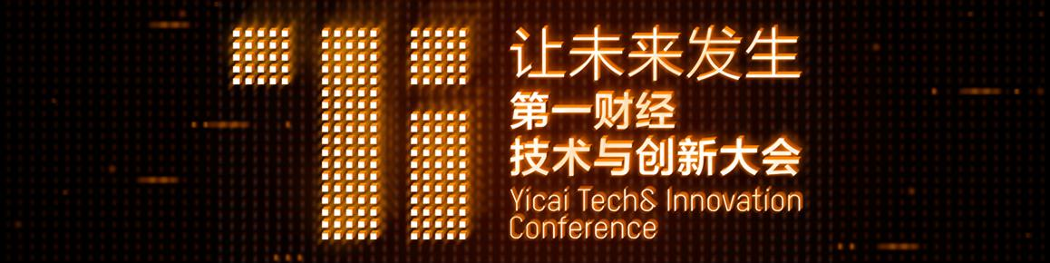 第一财经技术与创新大会