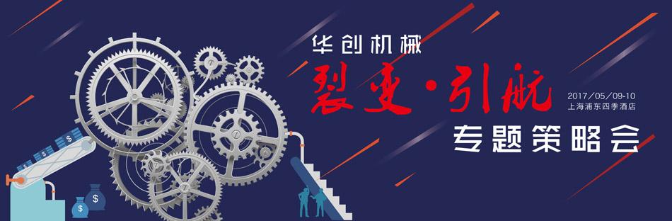 华创机械专题策略会