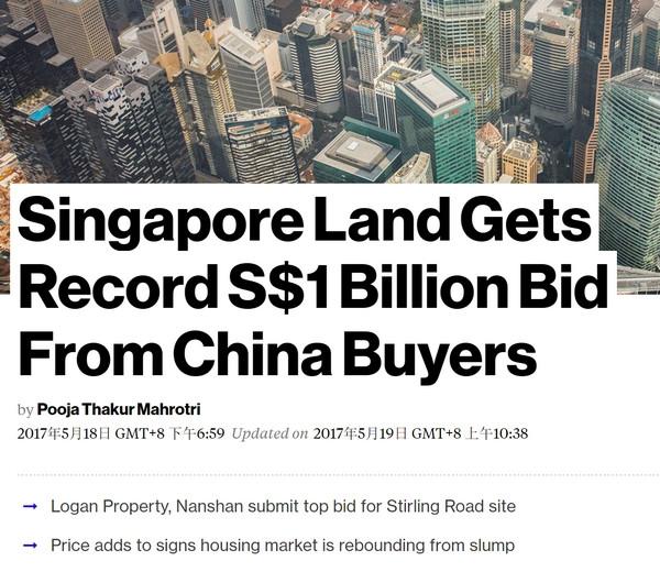 中国买家有望摘得新加坡地王