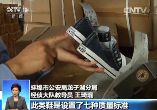 国内最大假冒运动鞋案告破