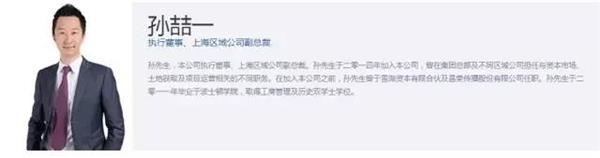 世上只有爸爸好!孙宏斌27岁儿子加入融创董事会年薪120万