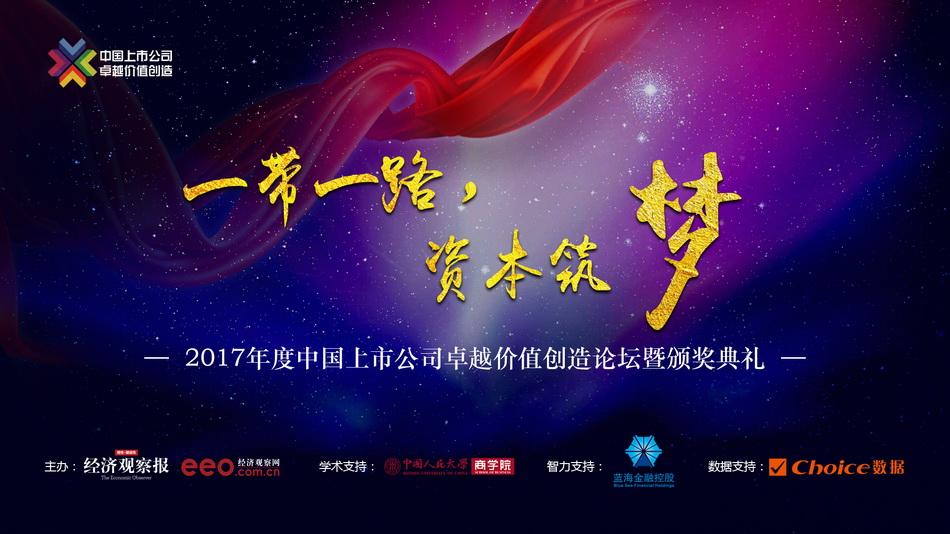2017中国上市公司价值创造高峰论坛