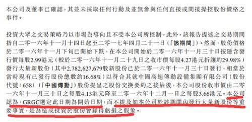 又如,对于格劳格斯认为公司估值过高的观点,丰盛控股认为格劳克斯极具偏见及不适当,因为格劳克斯并没有提公司的市盈率指标、公司收购中国传动,以及过去几年以多元化业务取得可观增长的影响。