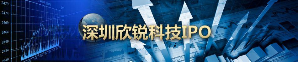 深圳欣锐科技IPO