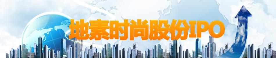 地素时尚股份IPO