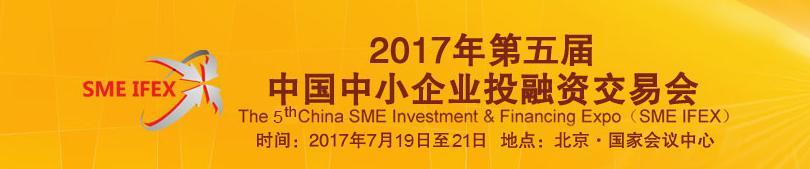 2017中国中小企业投融资交易会