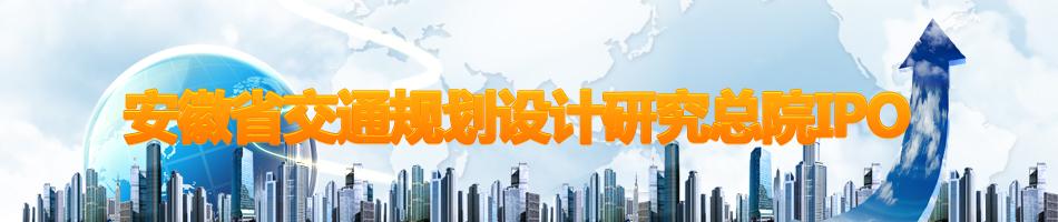 安徽省交通规划设计研究总院IPO