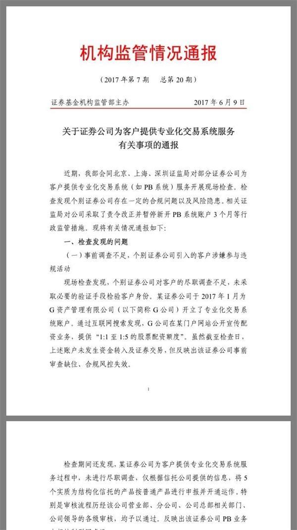 长江证券配资,券商PB业务将迎整改期 监管通报合规等四大风险隐患