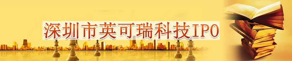 深圳市英可瑞科技IPO