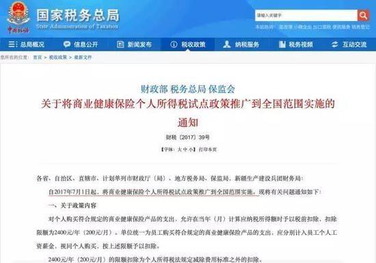 国家税务总局网站截图