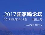 2017陆家嘴论坛
