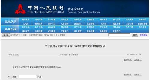 央行发布提醒:有人打着央行名义发行数字货币