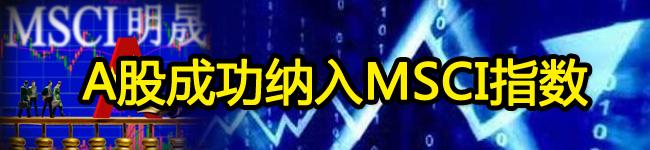 A股被正式纳入MSCI指数