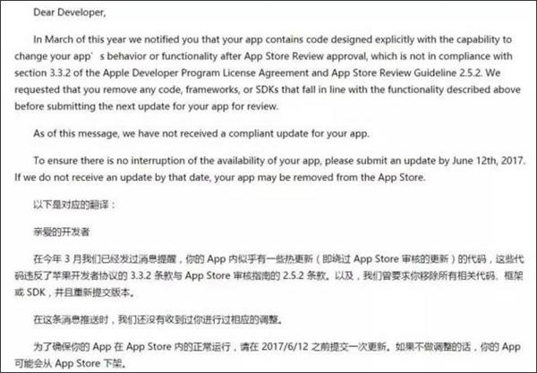 ▲App开发者收到的苹果公司禁止热更新警告