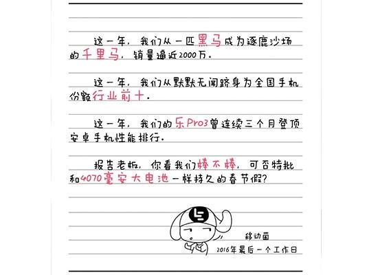 贾跃亭去造车了,孙宏斌还会不会留下乐视手机?