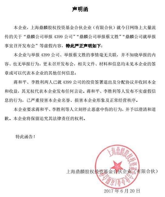 上海鼎麟否认举报4399,称举报人已获益退出