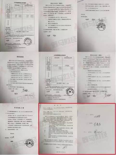 上图为相关签字,钱维表示,只有红框内为叶丹雪本人所签