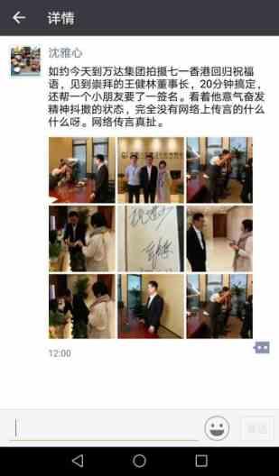 谣言不攻自破,凤凰来万达拍片索王健林签名
