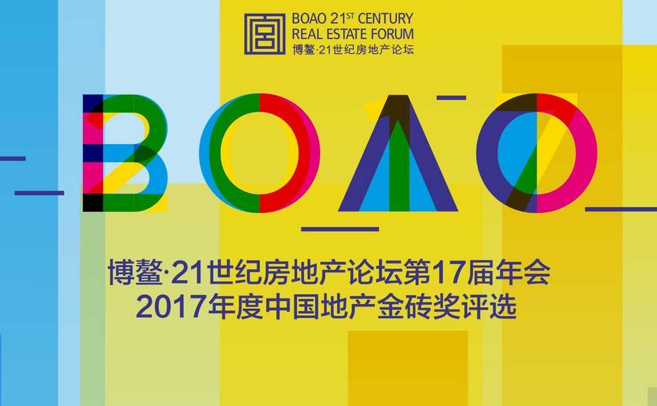 博鳌·21世纪房地产论坛