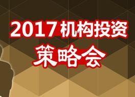 2017机构中期投资策略会