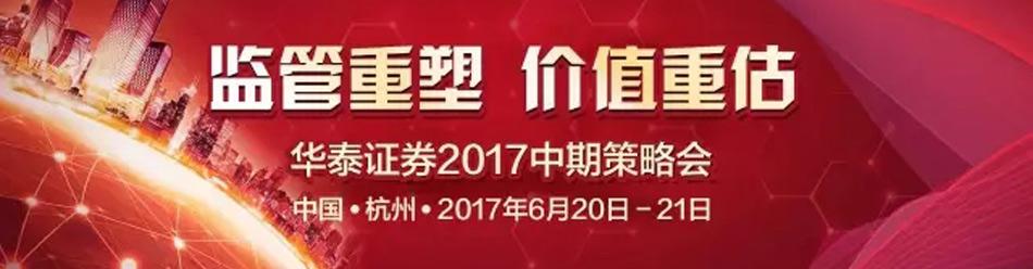 华泰证券2017中期策略会