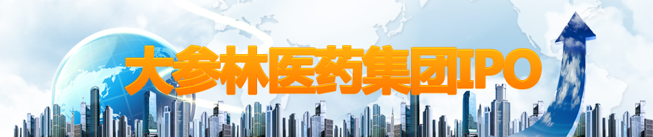 大参林医药集团IPO