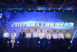 2017浙商人工智能领军人物榜单发布!
