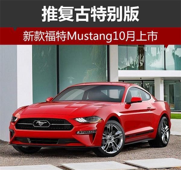 新款福特Mustang Pony Badge车型前脸采用了第一代Mustang的设计,进气格栅增加了一条铬合金横向装饰条,logo为栏中野马样式。在此之前,这一设计最后一次出现在2015款车型上,作为一款50周年限量车型套件。