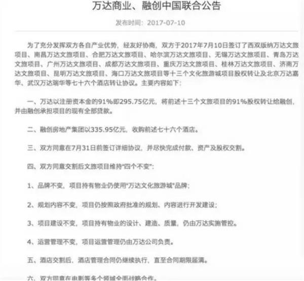 632亿贱卖万达背后,是大户王健林的调仓换股术