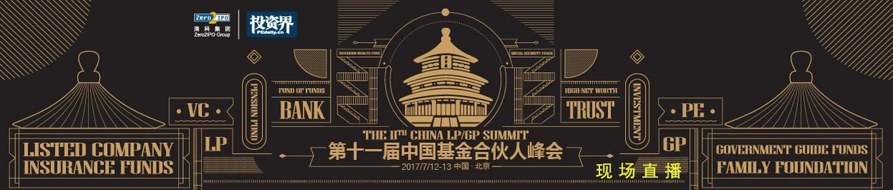 第十一届中国基金合伙人峰会