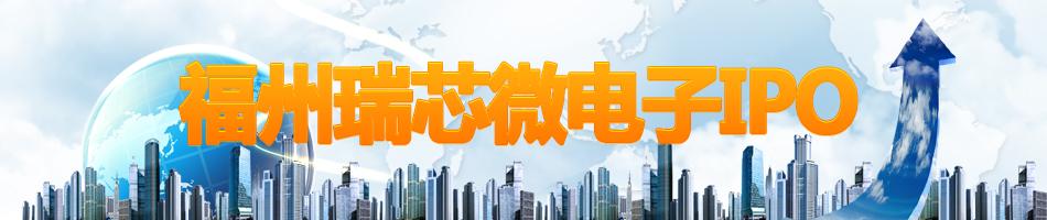 福州瑞芯微电子IPO