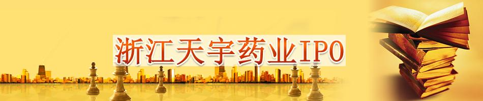 浙江天宇药业IPO