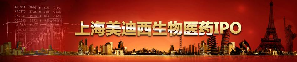 上海美迪西生物医药IPO