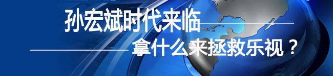"""孙宏斌时代来临:拿什么来拯救""""乐视""""?"""