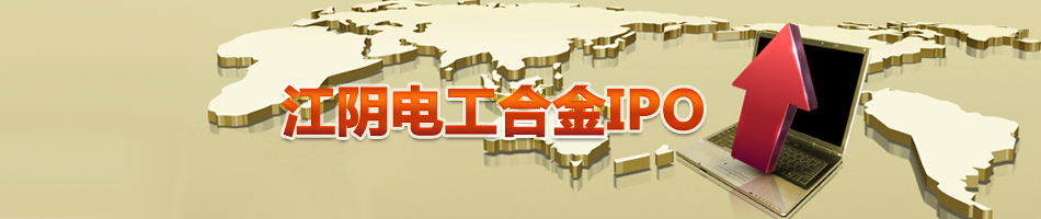 江阴电工合金IPO